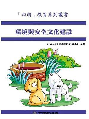 cover image of 環境與安全文化建設