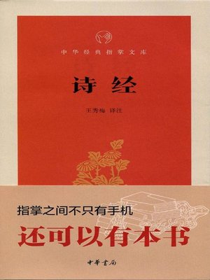 cover image of 诗经 (Book of Songs)