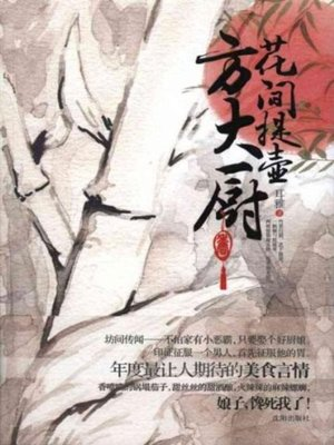 cover image of 花间提壶方大厨(Chief Fang )