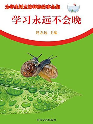 cover image of 学习永远不会晚( Learning Is Never Late)
