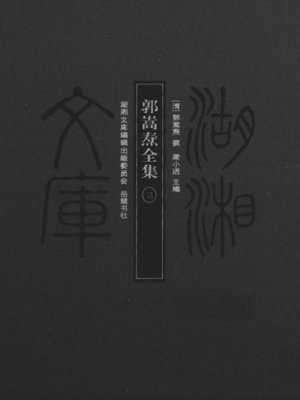 cover image of 郭嵩焘全集 三