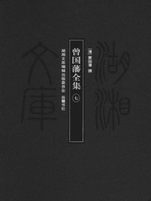 cover image of 曾国藩全集七 (Complete Works of Zeng Guofan VII)