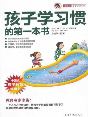 cover image of 孩子学习惯的第一本书 (First Habits Book for Children)