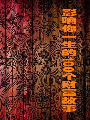 cover image of 影响你一生的100个财富故事 (100 Stories of Wealth Inspiring You for Life)