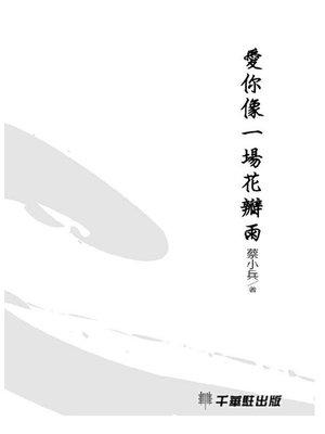 cover image of 愛你像一場花瓣雨