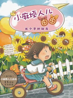 cover image of 长个子的秘方 (Secret of Getting Taller)