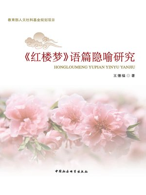 cover image of 《红楼梦》语篇隐喻研究 (Study of Textual Metaphor in A Dream of Red Mansions)