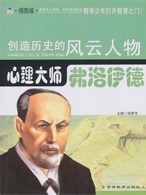 cover image of 心理大师(Master of Psychology-Freud )
