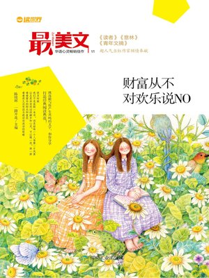 cover image of 财富从不对欢乐说NO