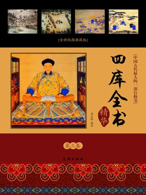 cover image of 四库全书精华 第三卷(Essence of Complete Library in Four Sections Vol.3)