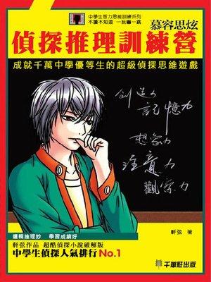 cover image of 慕容思炫偵探推理訓練營