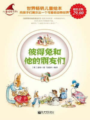 cover image of 彼得兔和他的朋友们 (Peter Rabbit And His Friends)