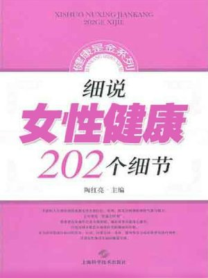 cover image of 细说女性健康202个细节 (202 Details about Women's Health )
