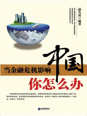 cover image of 当金融危机影响中国,你怎么办 (When Financial Crisis Influences China, What Will You Do)