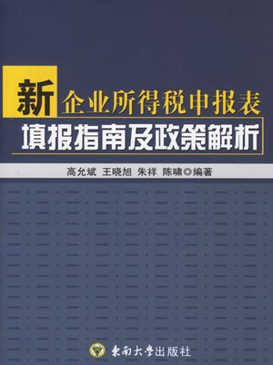 cover image of 新企业所得税申报表填报指南及政策解析 (Guide to Filling Declaration Form of New Enterprise income Tax Law and Its Analysis of Policy)