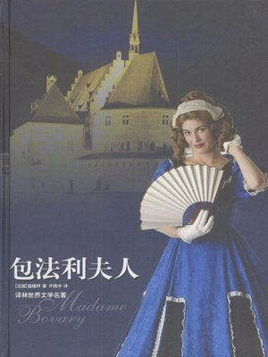 cover image of 包法利夫人(Madame Bovary)
