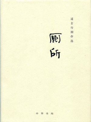 cover image of 过士行剧作选 (Collection of Guo Shixing's Plays)