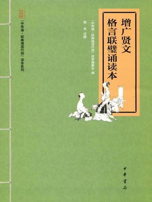 cover image of 增广贤文·格言联璧诵读本 (Recitation Book of The Popular Collection of Wise Sayings and Motto Collection)