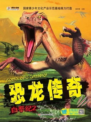 cover image of 恐龙传奇.白垩纪.2  (Dinosaur Legend)