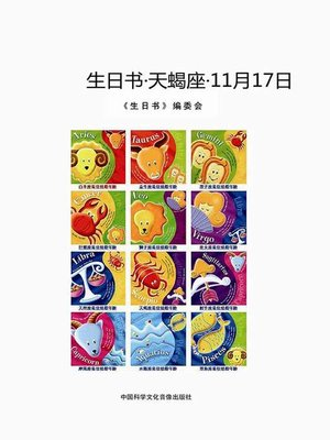 cover image of 生日书-天蝎座-11.17 (A Book About Birthday–Scorpio–November 17)