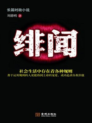 cover image of 绯闻 (Gossip)