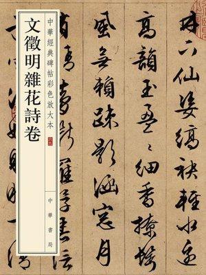 cover image of 文徵明杂花诗卷——中华经典碑帖彩色放大本