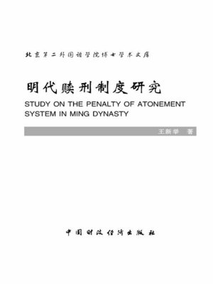 cover image of 明代赎刑制度研究 (ResearchonCrime-redeemingSystemofMingDynasty))
