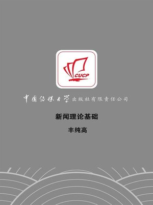 cover image of 新闻理论基础(Fundamentals of Journalism Theory)