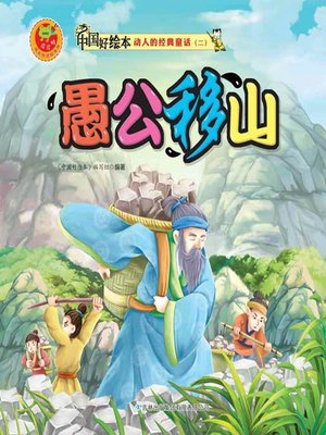 cover image of 愚公移山(How Yukong Moved the Mountains)