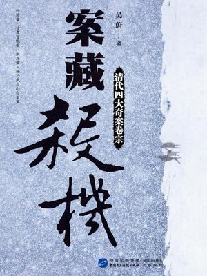 cover image of 案藏杀机