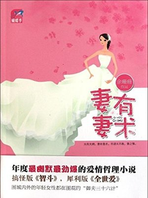 cover image of 妻有妻术 (A Wife shall Have Her Own Strategies)