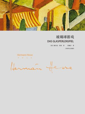 cover image of 玻璃球游戏(译文名著精选)(Das Glasperlenspiel (selected translation masterworks))