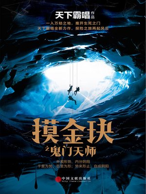 cover image of 摸金玦之鬼门天师