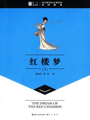cover image of 红楼梦上 (Dream of the Red Chamber(Volume I)