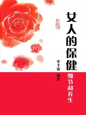 cover image of 女人的保健细节和养生 (Details for Health Care of Women)