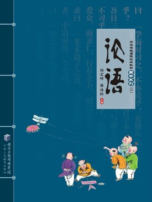 cover image of 论语 (The Analects of Confucius )