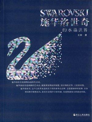 cover image of 施华洛世奇的水晶世界(Swarovski Crystal World)
