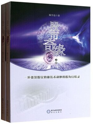 cover image of 股市奇缘:全2册(Fortuitous Meeting on Stock Market (a total of two volumes))