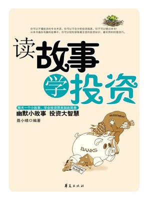 cover image of 读故事学投资 (Learn Investing by Reading Stories)