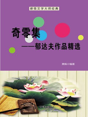 cover image of 奇零集——郁达夫作品精选 (Odd Collection - Selected Works by Yu Dafu)
