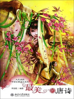 cover image of 最美的唐诗 (The Most Beautiful Tang Poetry)