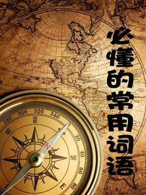 cover image of 必懂的常用词语( Must-Understand Frequently-Used Words)