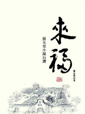 cover image of 來福