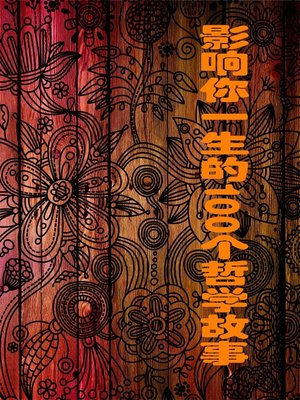 cover image of 影响你一生的100个哲学故事 (100 Stories of Philosophy Inspiring You for Life)