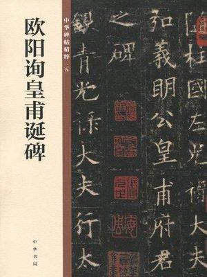 cover image of 欧阳询皇甫诞碑——中华碑帖精粹