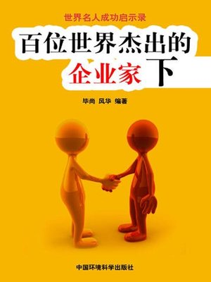 cover image of 世界名人成功启示录——百位世界杰出的企业家下 (Apocalypse of the Success of the World's Celebrities-The World's 100 Outstanding Entrepreneurs II)