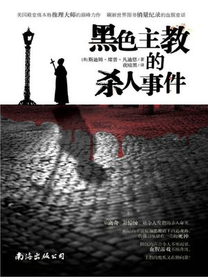 cover image of 黑色主教的杀人事件 (The Bishop Murder Case)