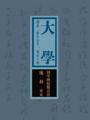 cover image of 国学备览-大学(A Comprehensive Collection of Traditional Chinese Classics)