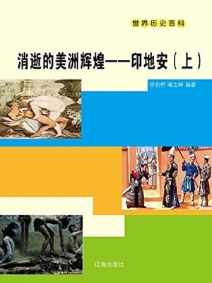 cover image of 消逝的美洲辉煌