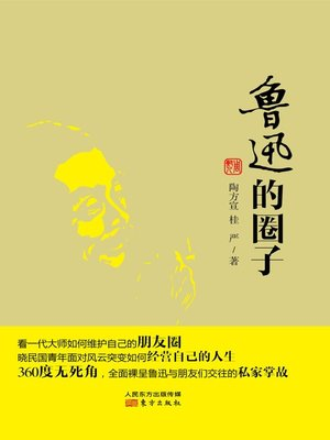 cover image of 鲁迅的圈子 (LU Xun's Group)